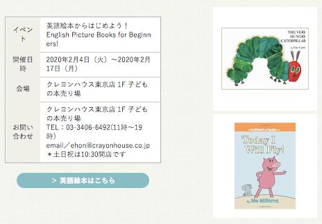 クレヨンハウスの有機野菜セット・絵本・知育玩具・コスメの口コミと評判9