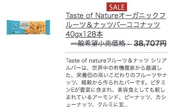 """ムソーオーガニック""""Taste of Nature""""有機フルーツナッツバーの口コミ体験談5"""