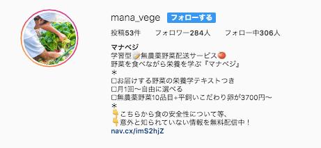 学習型無農薬野菜宅配manavegeマナベジの口コミと評判14