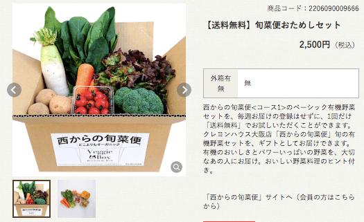 クレヨンハウスの有機野菜セット・絵本・知育玩具・コスメの口コミと評判1