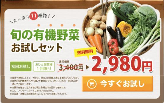 ぶどうの木の口コミ・評価、おすすめの有機野菜10