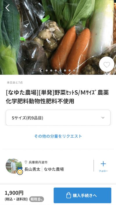 ポケットマルシェを使用した感想と評判・口コミ54