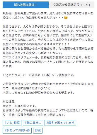 ポケットマルシェを使用した感想と評判・口コミ19