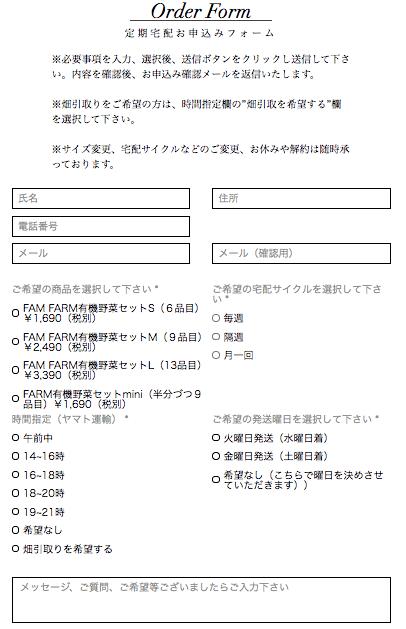 FAM FARM 埼玉入間市の無農薬野菜宅配の口コミと評判6