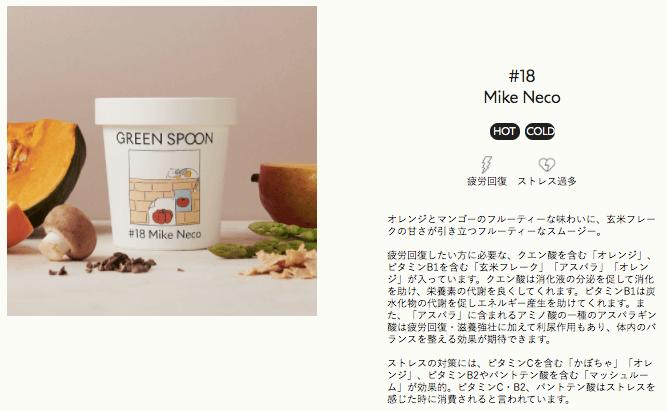 GREEN SPOON(グリーンスプーン)の口コミと評判まとめ83