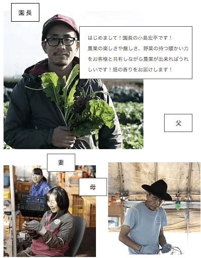 FAM FARM 埼玉入間市の無農薬野菜宅配の口コミと評判2