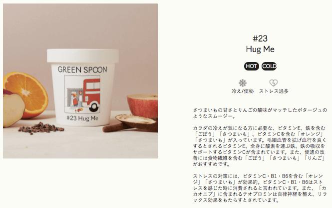 GREEN SPOON(グリーンスプーン)の口コミと評判まとめ80