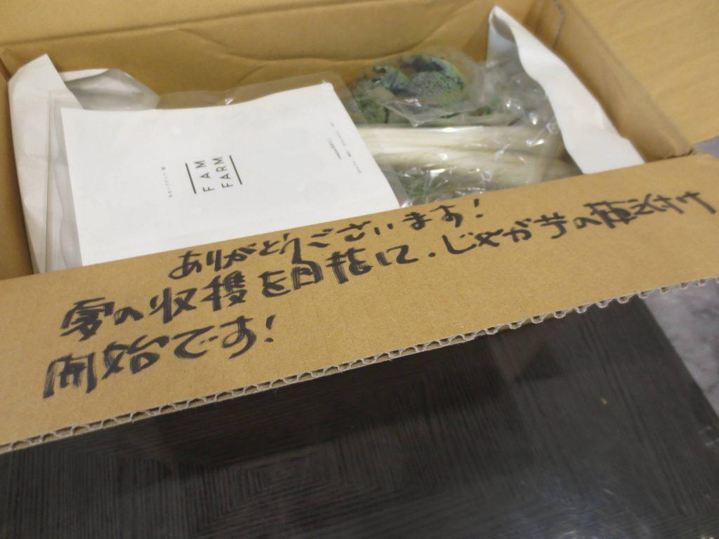 FAM FARM 埼玉入間市の無農薬野菜宅配の口コミと評判10