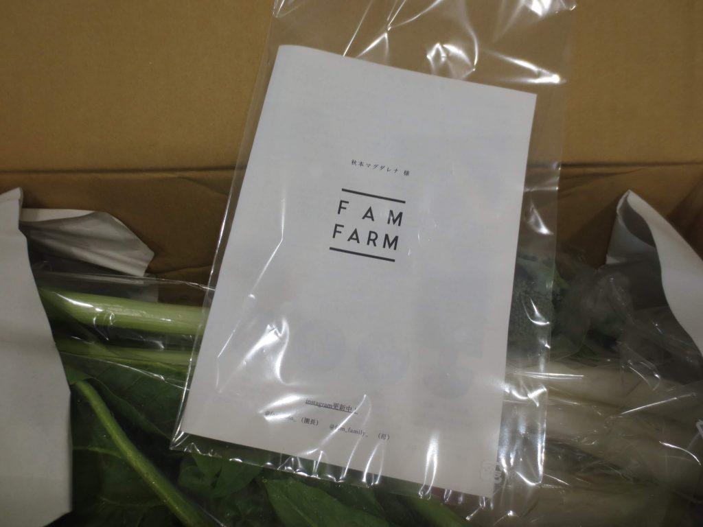 FAM FARM 埼玉入間市の無農薬野菜宅配の口コミと評判11