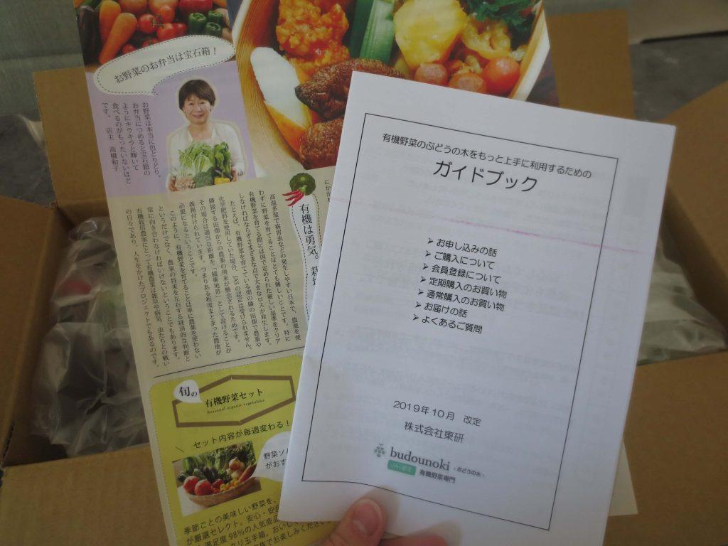 ぶどうの木の口コミ・評価、おすすめの有機野菜25