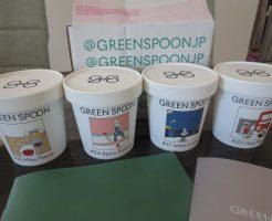 GREEN SPOON(グリーンスプーン)の口コミと評判まとめ62