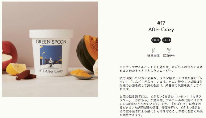 GREEN SPOON(グリーンスプーン)の口コミと評判まとめ79