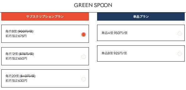 GREEN SPOON(グリーンスプーン)の口コミと評判まとめ35