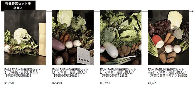 FAM FARM 埼玉入間市の無農薬野菜宅配の口コミと評判7