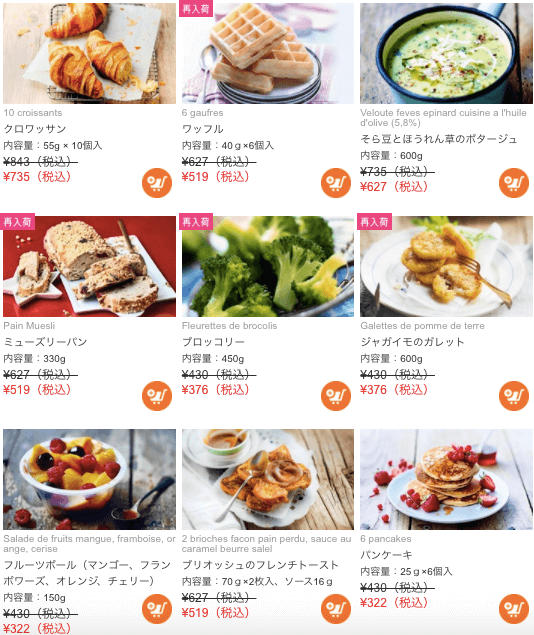 フランスの冷凍食品ピカールの評判・口コミ・コスパ27