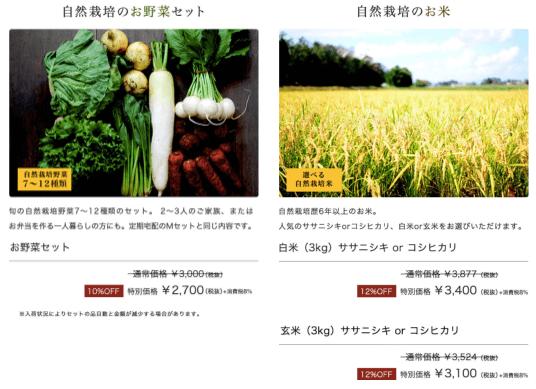自然栽培野菜と米のナチュラルハーモニー定期宅配の感想・口コミ・評判15