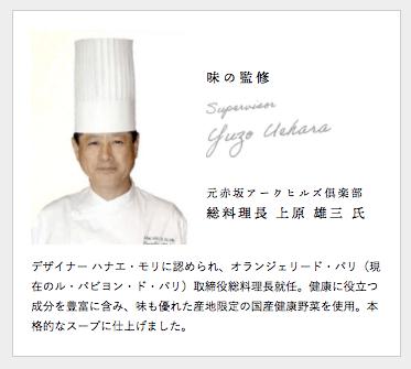 レンジカップスープの野菜をMotto!!(もっと)の口コミと評判9