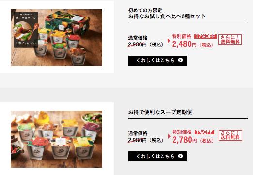 レンジカップスープの野菜をMotto!!(もっと)の口コミと評判13