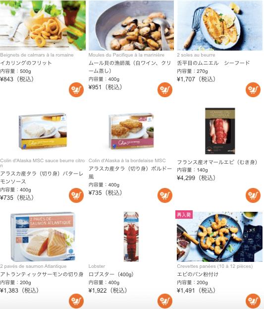 フランスの冷凍食品ピカールの評判・口コミ・コスパ16