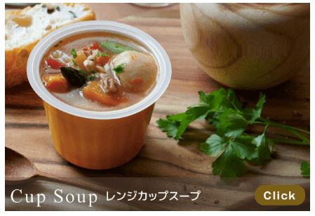 レンジカップスープの野菜をMotto!!(もっと)の口コミと評判3