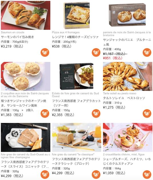 フランスの冷凍食品ピカールの評判・口コミ・コスパ18