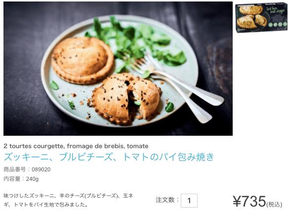 フランスの冷凍食品ピカールの評判・口コミ・コスパ35