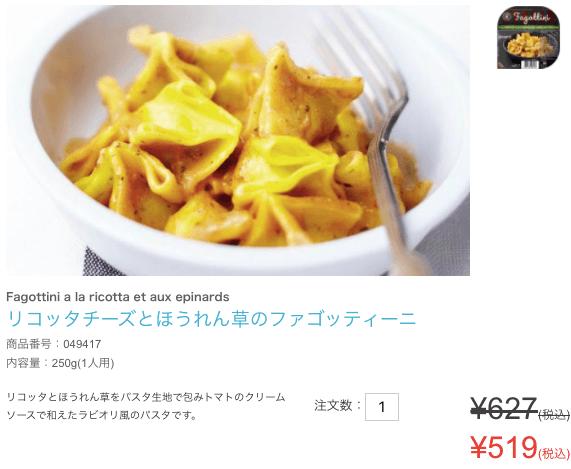 フランスの冷凍食品ピカールの評判・口コミ・コスパ28