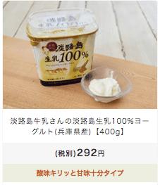 ココノミの加工品の感想の紹介・評判・値段高い3
