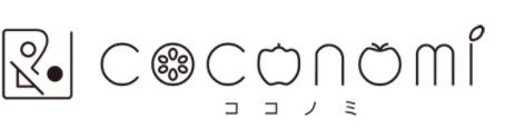 ココノミの加工品の感想の紹介・評判・値段高い72