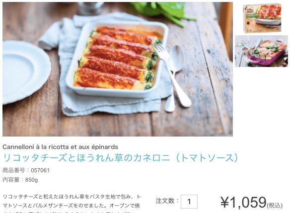 フランスの冷凍食品ピカールの評判・口コミ・コスパ36
