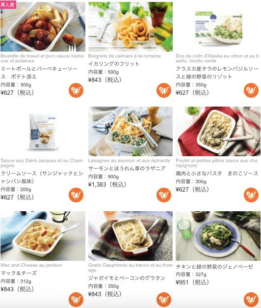 フランスの冷凍食品ピカールの評判・口コミ・コスパ20