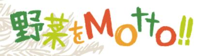 レンジカップスープの野菜をMotto!!(もっと)の口コミと評判1