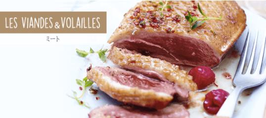 フランスの冷凍食品ピカールの評判・口コミ・コスパ13