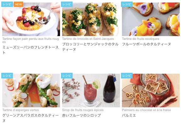 フランスの冷凍食品ピカールの評判・口コミ・コスパ2