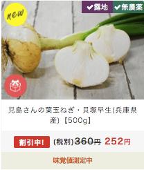 ココノミの加工品の感想の紹介・評判・値段高い28