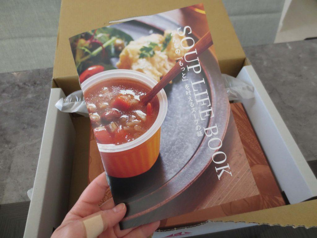 レンジカップスープの野菜をMotto!!(もっと)の口コミと評判17
