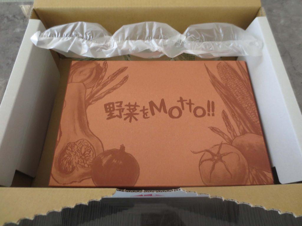 レンジカップスープの野菜をMotto!!(もっと)の口コミと評判18