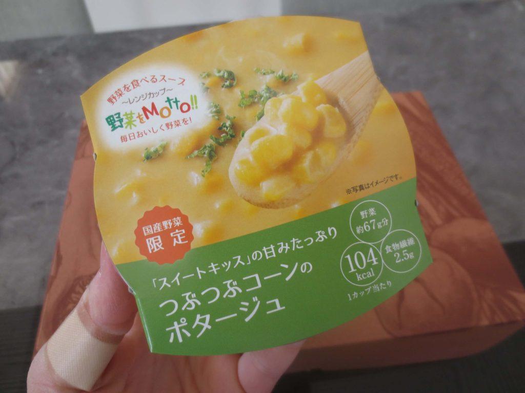 レンジカップスープの野菜をMotto!!(もっと)の口コミと評判21