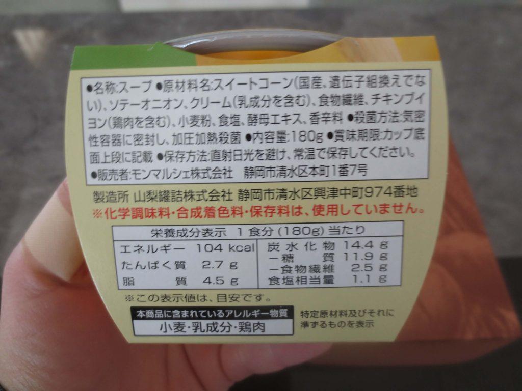 レンジカップスープの野菜をMotto!!(もっと)の口コミと評判22