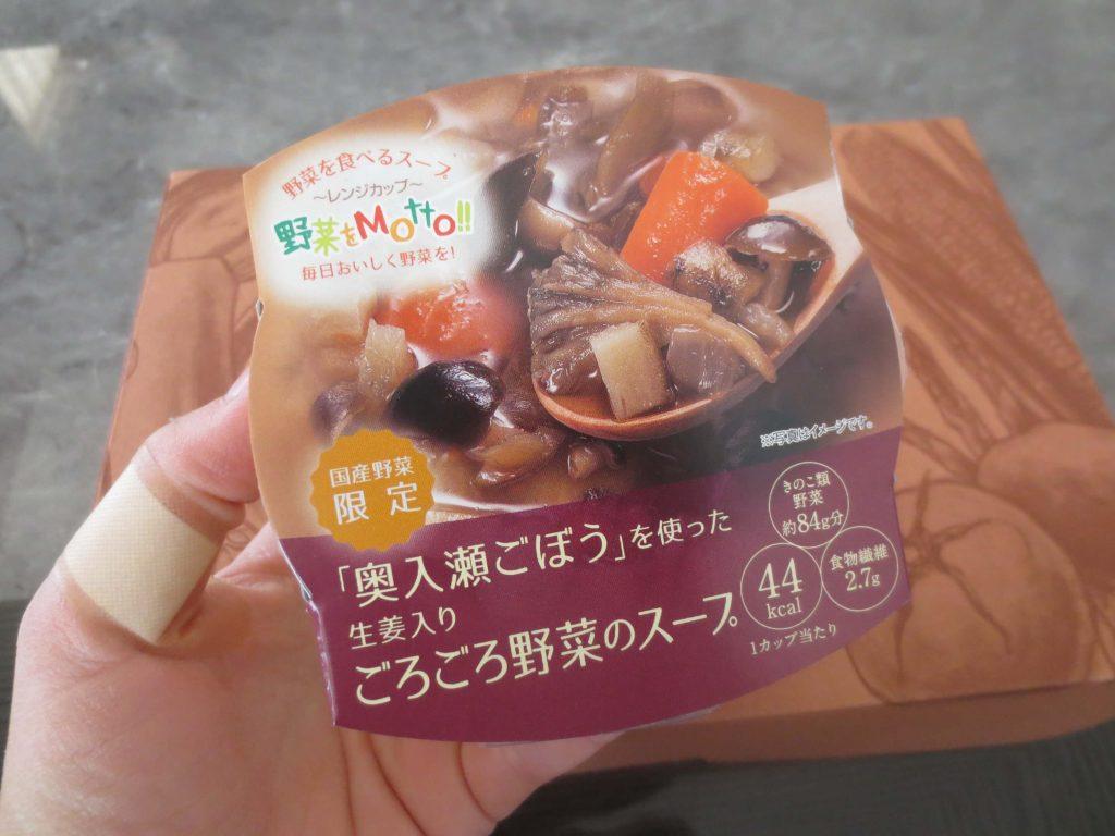 レンジカップスープの野菜をMotto!!(もっと)の口コミと評判23