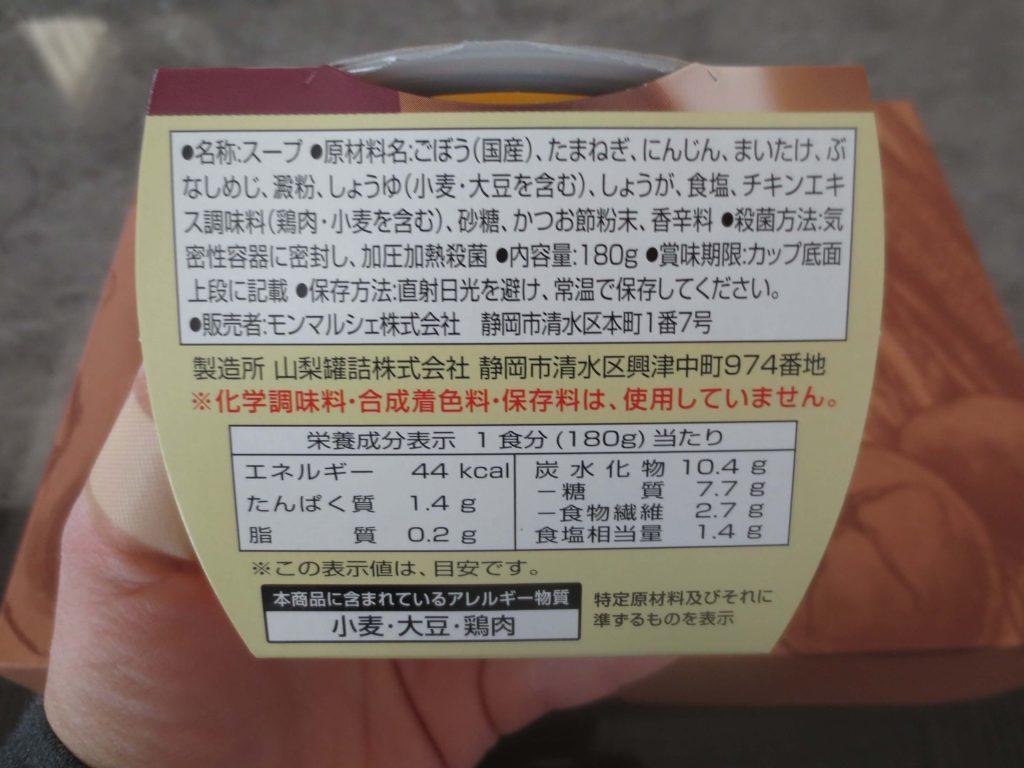 レンジカップスープの野菜をMotto!!(もっと)の口コミと評判24