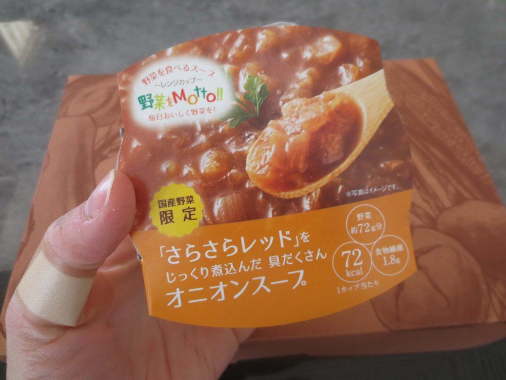 レンジカップスープの野菜をMotto!!(もっと)の口コミと評判25