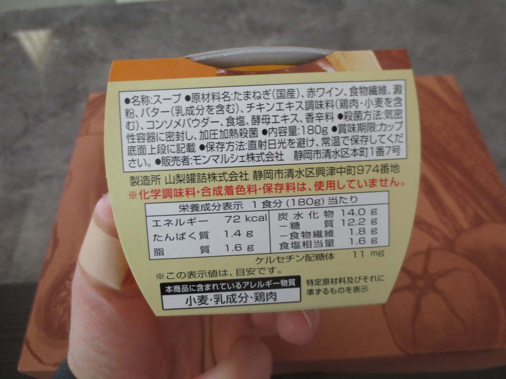 レンジカップスープの野菜をMotto!!(もっと)の口コミと評判26