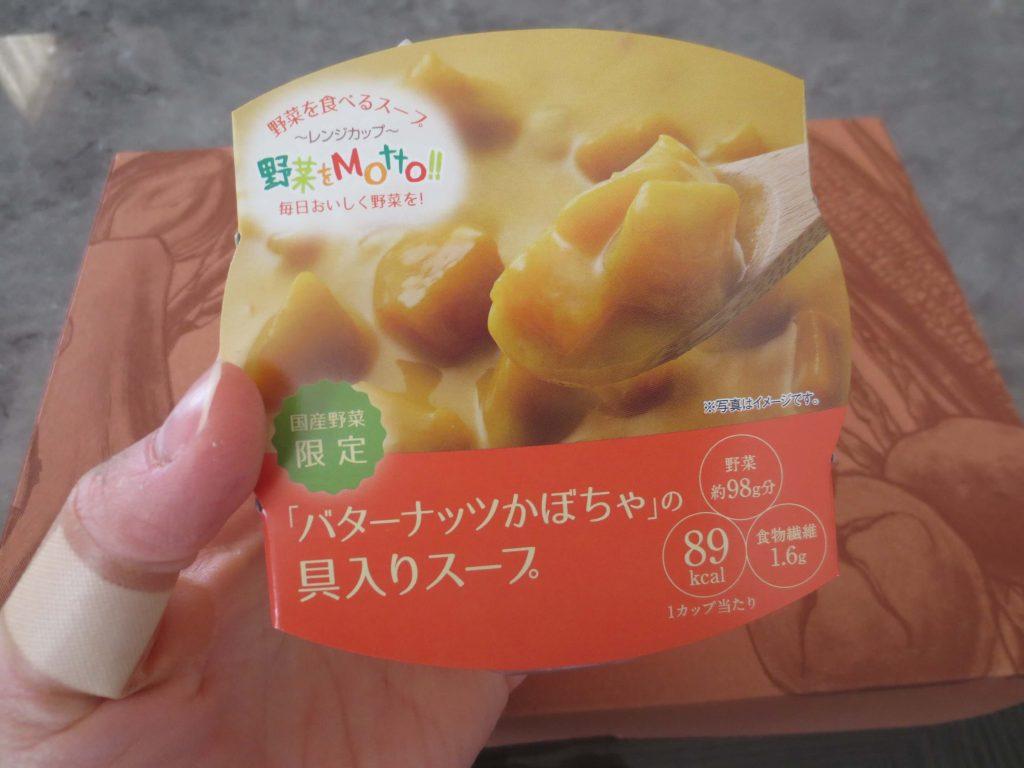 レンジカップスープの野菜をMotto!!(もっと)の口コミと評判27