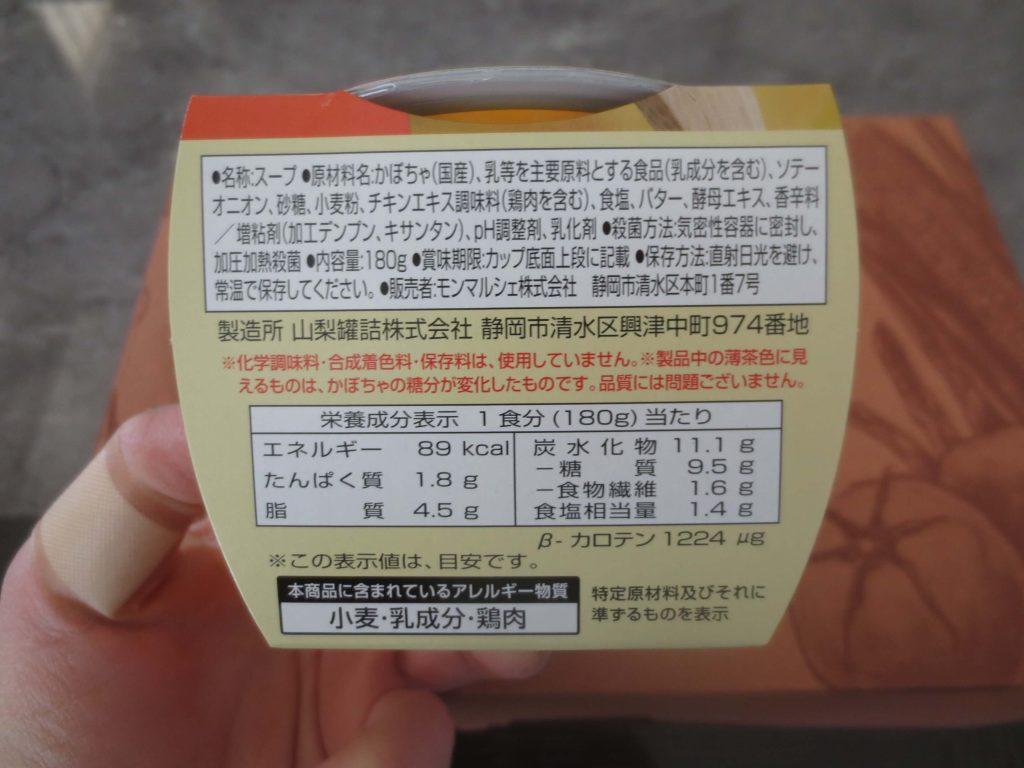 レンジカップスープの野菜をMotto!!(もっと)の口コミと評判28