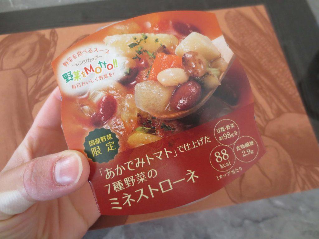 レンジカップスープの野菜をMotto!!(もっと)の口コミと評判29