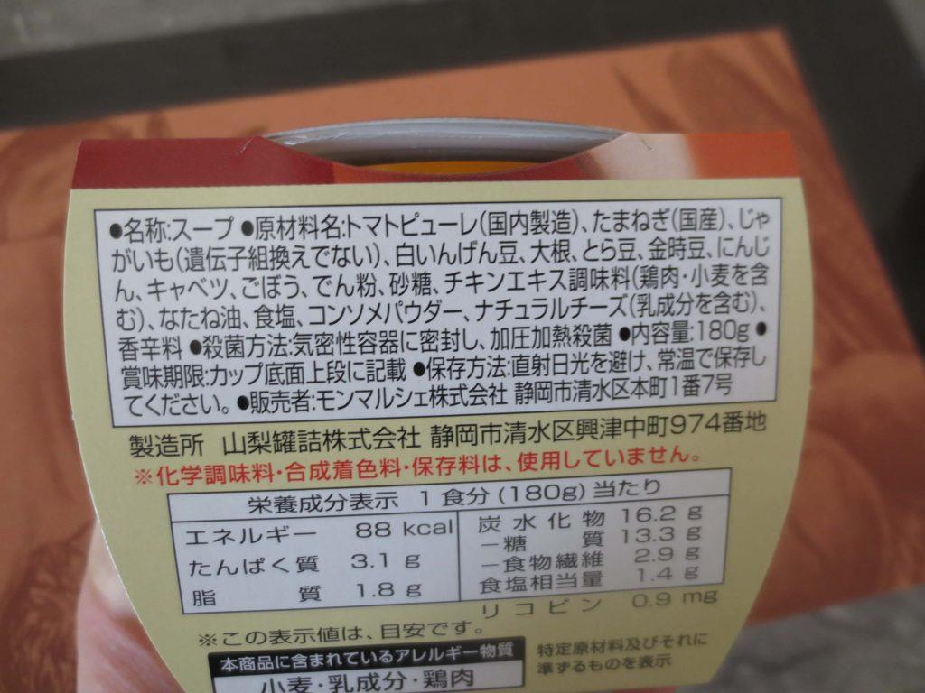 レンジカップスープの野菜をMotto!!(もっと)の口コミと評判36