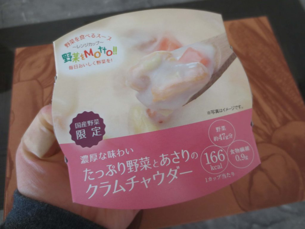 レンジカップスープの野菜をMotto!!(もっと)の口コミと評判37