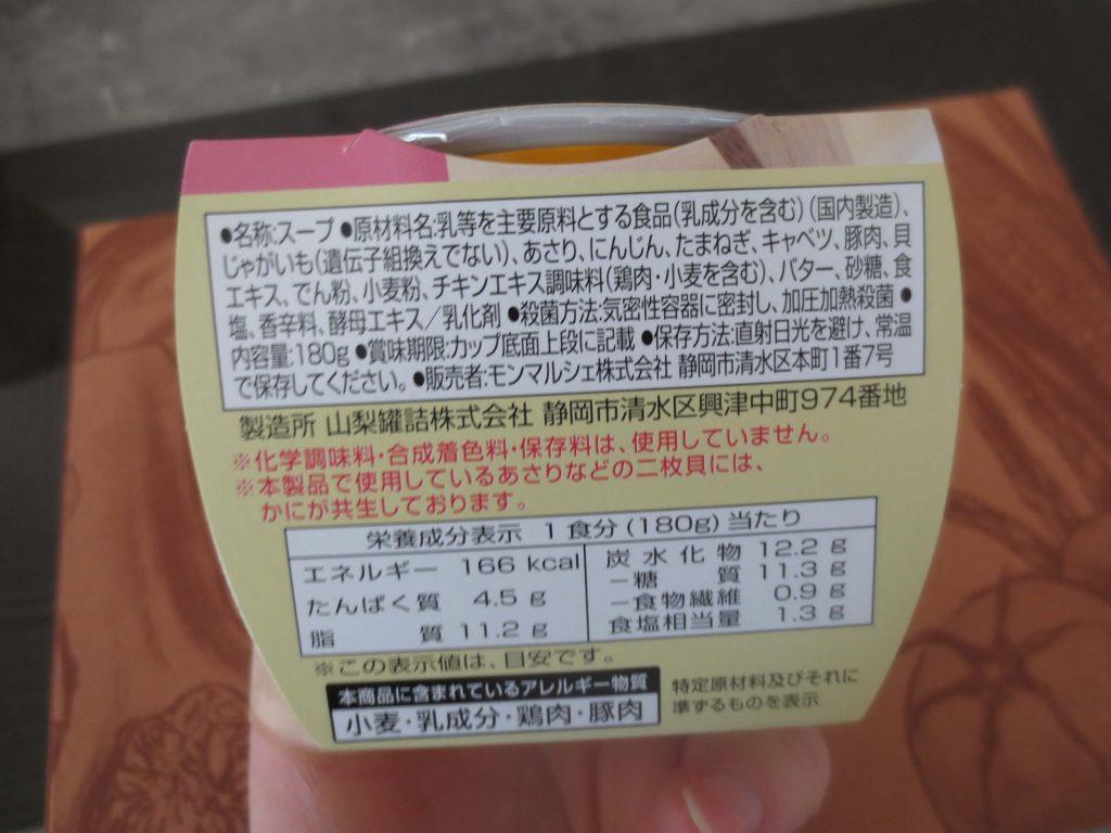 レンジカップスープの野菜をMotto!!(もっと)の口コミと評判38