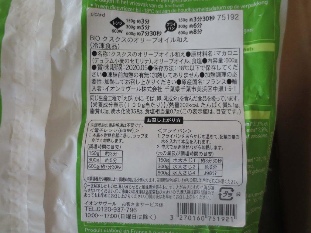 フランスの冷凍食品ピカールの評判・口コミ・コスパ57